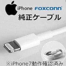 おまけケーブル付き【iPhone純正ライトニングケーブル】純正E75チップ搭載 iphone充電ケーブル foxconn社製 iphone6同梱品 【充電/同期可能】