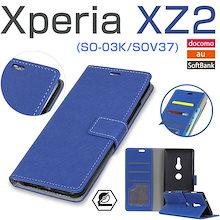 e4bb5d31be Xperia XZ2ケースSO-03K SOV37ケース 手帳型 エクスペリア XZ2カバー Xperia XZ2ケース