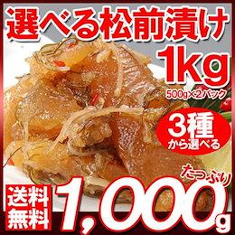 【送料無料】選べる松前漬け 1kg(500g×2P)松前漬けの本場、北海道の函館で作られた数の子松前漬けです。大ぶりな折れ数の子と北海道産のイカと昆布と共に秘伝のタレで漬け込んでいます