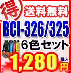 MG6130 インク キャノン プリンター PIXUS BCI-326 BCI-325 6色セット CANON 互換インクカートリッジ