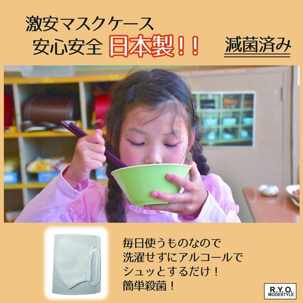 マスクケース 携帯用 抗菌 持ち運び 収納 お出かけ 子供用 給食