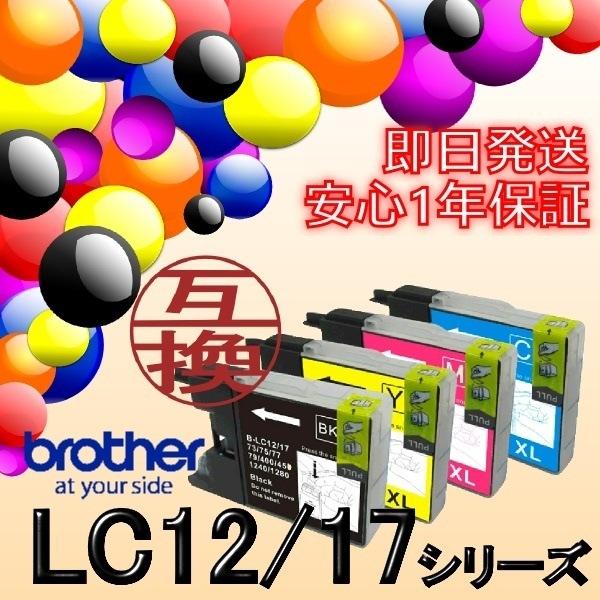 <あすつく対応>即日発送/安心1年保証 ブラザー(brother)インクジェットプリンター対応 LC12/17シリーズ 新品互換インク