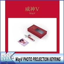 【送料無料】 WayV / PHOTO PROJECTION KEYRING / 威神V / キーリング/ 公式グッズ / SM / ウェイシェンブイ