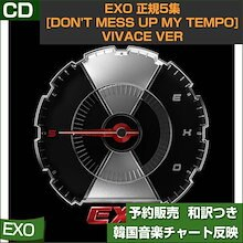 Vivace Ver / EXO 正規5集 [DONT MESS UP MY TEMPO] / 韓国音楽チャート反映/初回限定ポスター(個人1枚選択+団体1枚)/1次予約/特典 DVD/送料無料