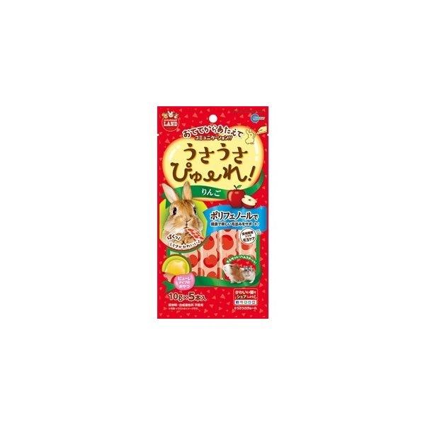 マルカン うさうさぴゅーれ りんご 50g(10gx5本) ML-187