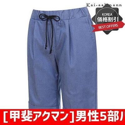 [甲斐アクマン]男性5部バンディング半ズボン /パンツ/面パンツ/韓国ファッション