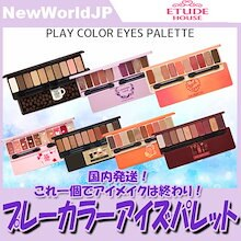 Etude House エチュードハウス PLAY COLORS EYES プレイカラーアイズ アイシャドウ エチュードアイシャドウ アイシャドウパレット 韓国 韓国コスメ 国内発送