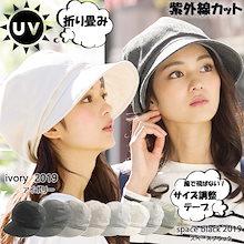【QUEENHEAD】※3月末より順次発送※UVカット帽子 自分サイズにアレンジ出来る 紫外線100%カット 【商品名:紐調整キャスケット】UVカット 帽子 レディース 大きいサイズ