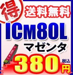 エプソン インク 激安 ICM80L マゼンタ 単品 大容量 EPSON IC6CL80L 互換インクカートリッジ