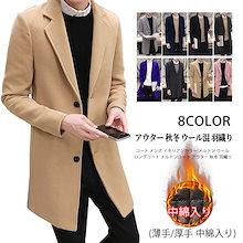 シングル ダブル ロングコート メンズファッション アウター コート ビジ