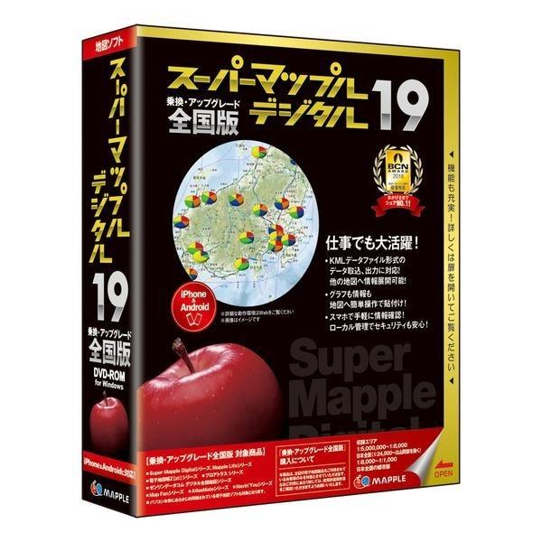 スーパーマップル・デジタル19 乗換・アップグレード 全国版