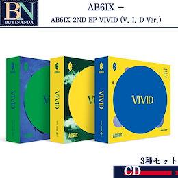 【発売日当日に韓国発送】 [AB6IX-3種セット] AB6IX 2ND EP VIVID 初回特典付 韓国音楽チャート反映 ▶ 初回ポスター  1次予約
