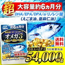 話題のえごま油!【健康油サプリ】★6か月分が衝撃価格!■オールスターオメガ(約6ヵ月分)★4種オメガ3(DHA+EPA+DPA+α-リノレン酸)★まとめて1粒!サプリで手軽★青魚サラサラ~