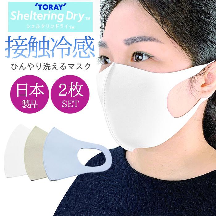 マスク 日本製 東レ 冷感 洗える 2枚セット 夏用 3D 立体マスク 冷感素材 冷感マスク クールマスク 白 メンズ レディース 花粉対策 (cn-mask02m) 【メール便送料無料】