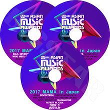 【K-POP DVD】☆★2017 MAMA in JAPAN Part 1-3SET(3枚)★SEVENTEEN WANNAONE TWICE MONSTA X 他【LIVE コンサート KPOP】