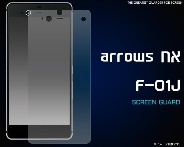 ■送料無料・国内発送■【docomo arrows NX F-01J 】 液晶画面保護シール(ノーマルタイプ)