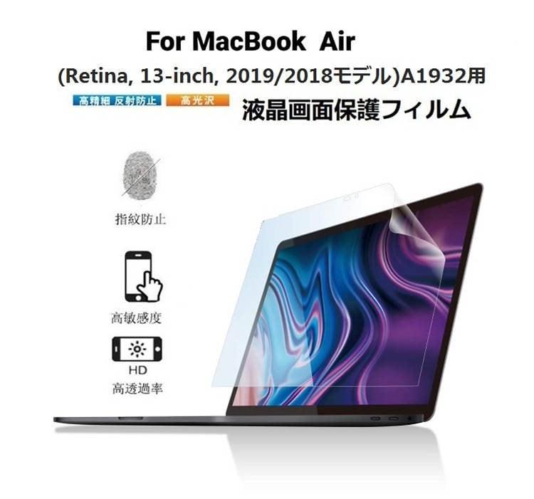 2020/2019/2018発売MacBook Air 13 Retina 13インチ専用液晶画面保護フィルム A1932/A2179対応保護シール/シート クリア 防指紋 光沢 反射防止【J691】