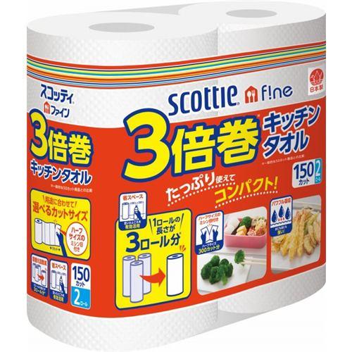 スコッティ ファイン 3倍巻 キッチンタオル 150カット 2ロール