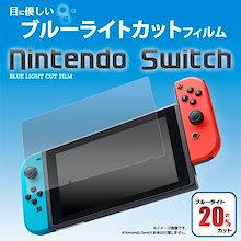 ■送料無料・国内発送■【 Nintendo Switch 】用 ブルーライト カット 液晶画面 保護シール *ニンテンドースイッチ 任天堂 スウィッチ
