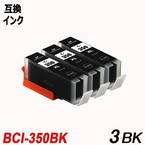 BCI-350XLBK 3本セット 大容量 ブラック キャノンプリンター用互換インクタンク ICチップ付