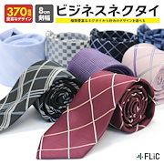 11a3ea1614f47 Qoo10 - ネクタイの商品リスト(人気順)   お得なネット通販サイト