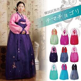【送料無料】8800 チマチョゴリ 韓服 韓流 韓国 民族衣装 ドレス