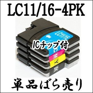 【単品売り】LC11-4PK LC16-4PK Brother ブラザー LC11BK、LC11C、LC11M、LC11Y、互換インク