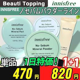 [INNISFREE]ノセバームミネラルパウダー/プライマー/パクト/モイスチャーパウダー/ No Sebum Mineral Powder/ Pact/ Primer [Beauti Topping