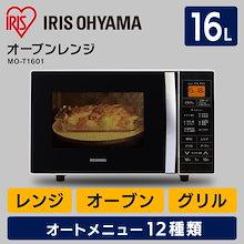 オーブンレンジ ホワイト MO-T1601 アイリスオーヤマ電子レンジ オーブンレンジ レンジ オーブン 家電 ターンテーブル 一人暮らし 台所 キッチン 解凍 オートメニュー ヘルツフリー 温め