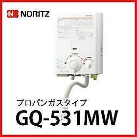 送料無料NORITZガス小型湯沸器 給湯専用[GQ-531MW-LPG] LPG(プロパンガス) 5号 元止め式 オートストップなし ノーリツ