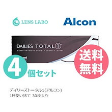 ¥9250←Wクーポン適用後⚠27日まで 【送料無料】 デイリーズトータル1 [アルコン] 1日使い捨て 30枚入り 4箱セット トータルワン