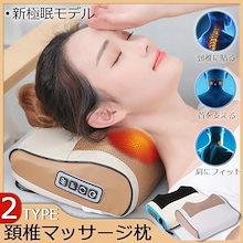 [最安値を挑戦]高品質 マッサージ器 母の日 ギフト 韓国 インテリア 肩こり 寝がらマッサージ枕 クッション おすすめ 首マッサージ器具 温感 頚椎サポートまくら 背中 ネック 腰 お腹 腕用