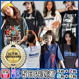 販売枚数10万枚突破 /均一価格 /2枚以上送料無料/韓国ファッションレディースTシャツ/トレーナー