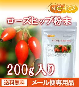 ローズヒップ粉末 200g(計量スプーン付) 【メール便専用品】【送料無料】 天然のビタミンC [05] NICHIGA(ニチガ)
