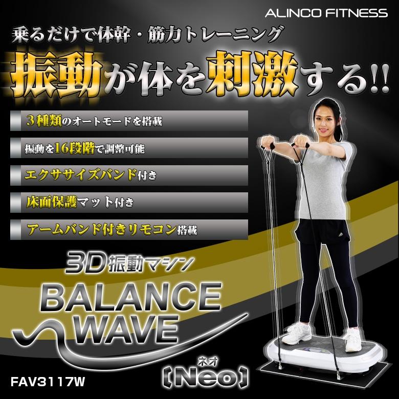 3D振動マシン バランスウェーブNEO FAV3117W