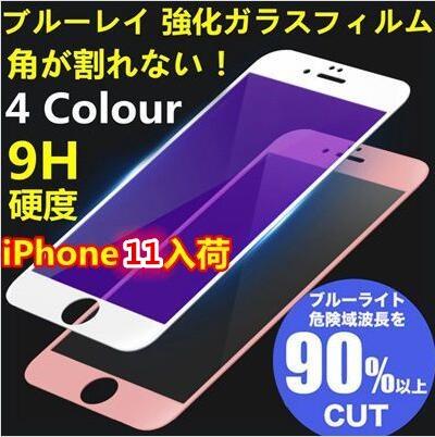 強化ガラス全面保護フィルム・画面割れを防 ブルーライト強化ガラス iphone11 iPhone8 iphone7 iPhoneXR iPhone 12 Pro 全面保護ブルーライトカット