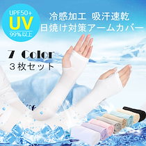 【3枚セット】UPF50+ UVカット率99%以上 男女兼用 スーッと爽快 冷感アームカバー気化熱作用 日焼け対策 ひんやり クール 接触冷感 涼しい ブラック UVアームカバー ロング ノベルティ