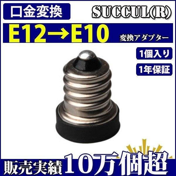 口金変換 アダプタ E12→E10 電球ソケット 1個入り【1年保証】