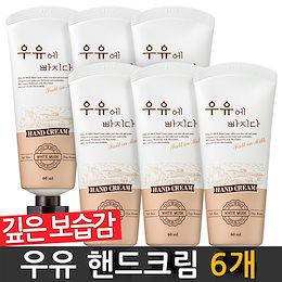 【サイムダン】(6個) 牛乳ハンドクリーム60ml x 6個