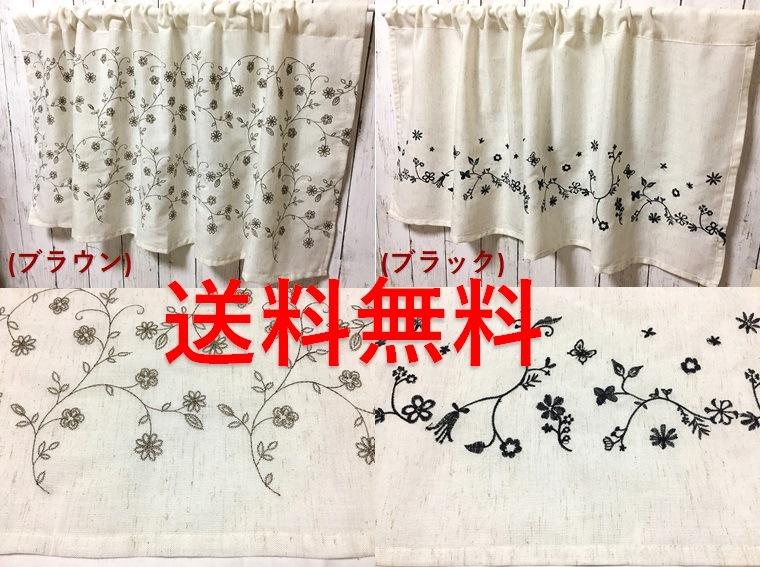 北欧麻混生地刺繍カフェカーテン 巾100x丈45/70cm プライバシー保護 北欧 おしゃれ 出窓