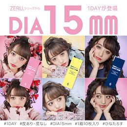 カラコン ワンデー 15mm ゼル ZERU ドルチェ ナチュラル by zeru 着色 14.6mm 1day 1箱10枚
