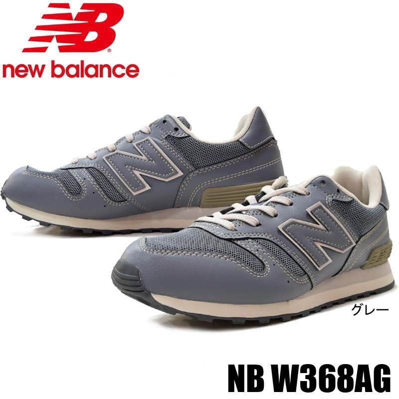 c36eb3630daca ニューバランス New Balance W 368 AG スニーカー 婦人靴 レディースの画像