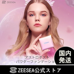 国内発送「ZEESEA公式ストア」メタバースピンクシリーズ アストロダスト パウダーファンデーション