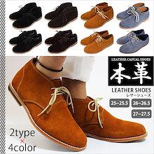 本革 カジュアル シューズ チャッカブーツ メンズ レザーブーツ レザーシューズ 牛革 革 革靴 スエード レザー メンズシューズ ブーツ ショートブーツ 通勤 紐靴
