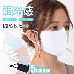 2019女性大きいサイズのセーター/レイジーウィンドニットセータースプリットハイカラープルオーバ1/3/6枚セット サイズ調整可 冷感マスク 夏用マスク 紫外線対策 UVカット ひんやり 涼しい マス