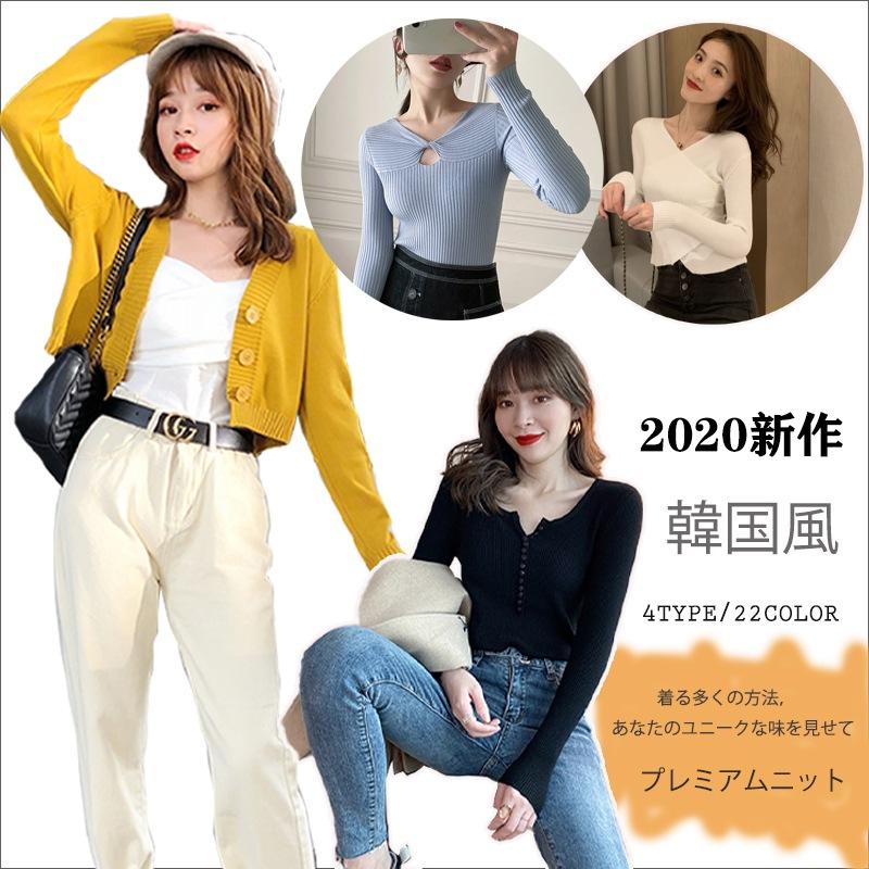 2020秋服 レディース 定番の人気商品 韓国ファッション 大人気ニット/トップス セーター/ カーディガン 4 types 22 colors