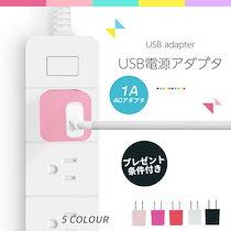 【最安値】【3個以上買うの方レゼント充電ケーブル1m付き】iPhone XS Max/XR/8/7/6/5/ Galaxy S6 Edge/ Nexus 5全機種対応USB充電アダプタ