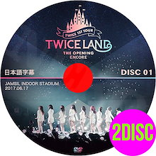 【K-POP DVD】★ TWICE 2017 1ST TOUR TWICE LAND THE OPENING ENCORE 2枚組 ★【日本語字幕あり】★【トゥワイス】