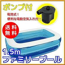 【送料無料】電動空気入れ付き+1.5mホームサイズファミリープール♪ 家庭用プール ファミリープール 1.5mジャンボファミリープール 子供用プール