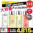 [CNP] Propolis Energy Ampule大容量 35ml/15mlプロポリスアンプル/セラム/プロポリスアンプル/セラム/韓国コスメ /最低価格
